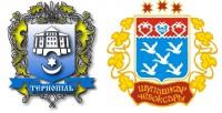 Города-побратимы Тернополь и Чебоксары