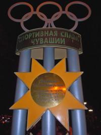 Звезда Татьяны Архиповой на аллее спортивной славы Чувашии