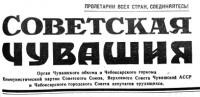 """Советская Чувашия"", 1956 г."
