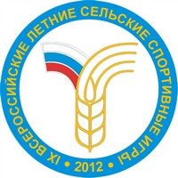 IX Всероссийские летние сельские спортивные игры