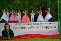 Всероссийский фестиваль искусств «Башмет собирает друзей»