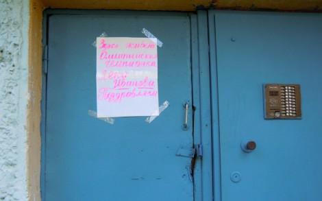 Вот такое поздравление появилось на входной двери дома где живет Елена. Фото А. Егорова