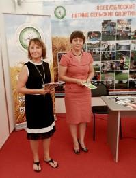 Выставка-презентация сельского спортивного движения регионов России