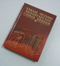 Толковый словарь современного чувашского языка