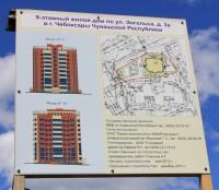 строительство дома по ул. Энгельса