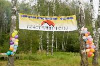 Спортивно-туристический фестиваль «Властелин горы» прошел в Ибресинском районе