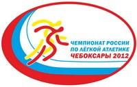 Чемпионат России по легкой атлетике в Чебоксарах