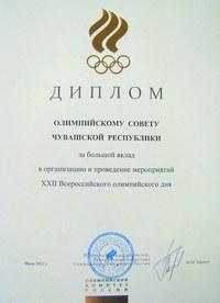 _olimp_diplom2011