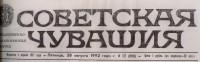 советская чувашия архив подшивка 1992 год
