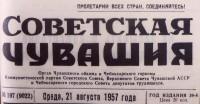 советская чувашия подшивка архив 1957 год