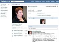 Роза Кондратьева. Отделение Пенсионного фонда РФ по Чувашии.