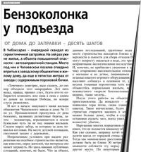 Бензоколонка ДОРИСС на Чапаевском поселке